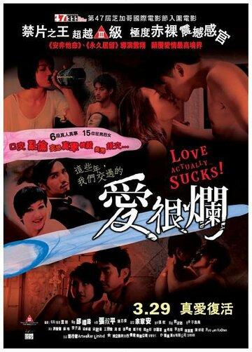 От любви хлебнешь по полной / Ai Hen Lan (2011)