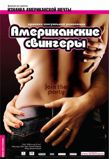 Американские свингеры (2008)
