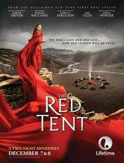 Смотреть онлайн Красный шатер