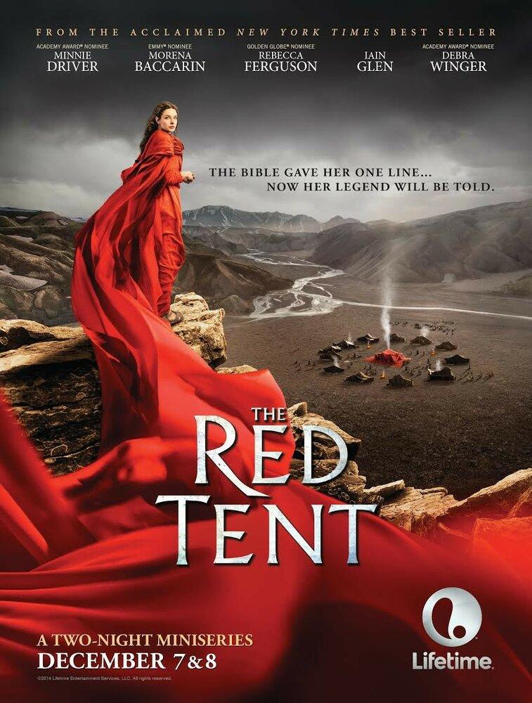 Красный шатер скачать торрент