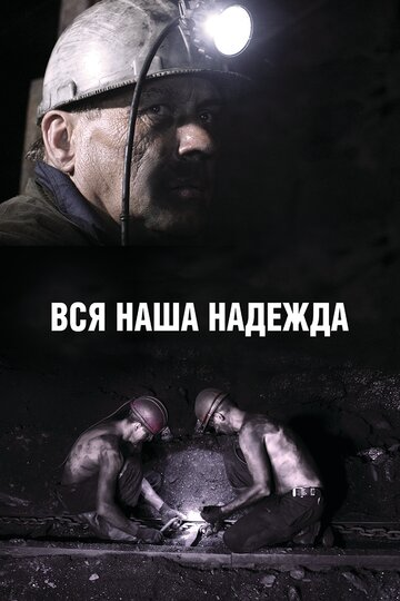 Вся наша надежда (2014)