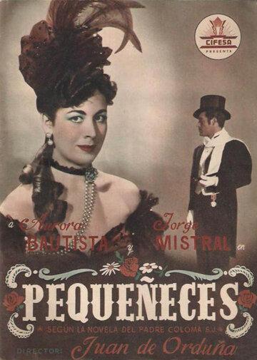 Безделицы (1950)