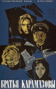 Братья Карамазовы (1968)