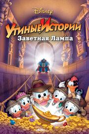 Утиные истории: Заветная лампа (1990)