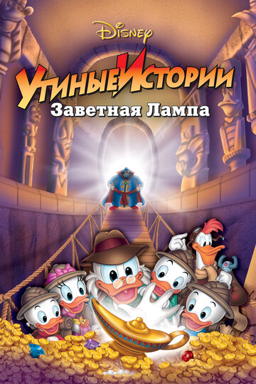 ������ �������: �������� ����� (DuckTales the Movie: Treasure of the Lost Lamp)