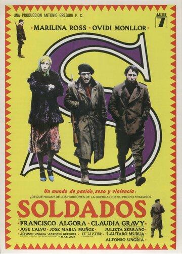 Солдаты (1978)