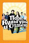 Парк культуры и отдыха (2008)