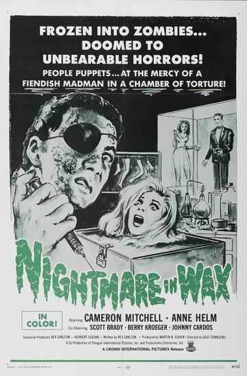 Восковой кошмар (Nightmare in Wax)