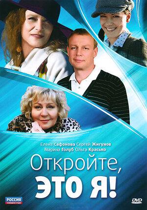 Откройте, это я (2011)