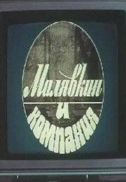Малявкин и компания (1986) полный фильм онлайн
