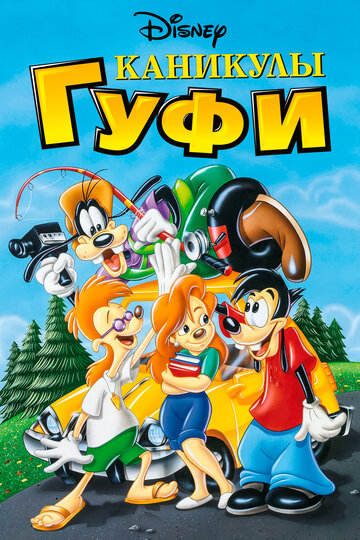 Каникулы Гуфи 1995