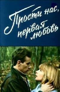 Прости нас, первая любовь (1984)