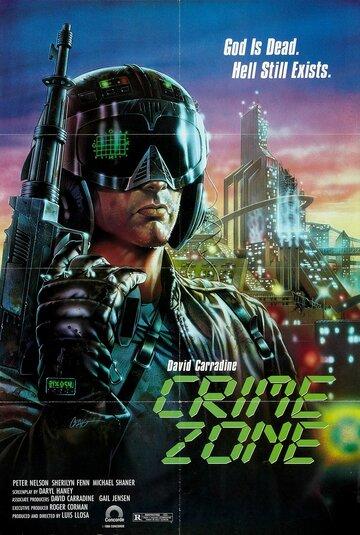 Криминальная зона (1988)