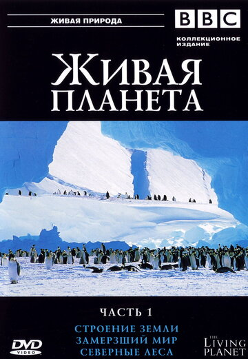 BBC: Живая планета (1984)