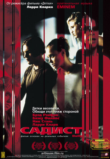 Постер к фильму Садист (2001)
