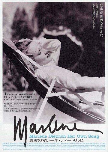 Марлен Дитрих: Белокурая бестия (Marlene Dietrich: Her Own Song)