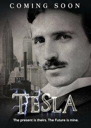 Смотреть онлайн Никола Тесла