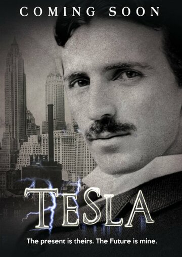 Никола Тесла (2017)