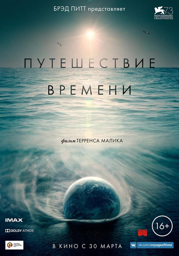 Отзывы к фильму – Путешествие времени (2016)