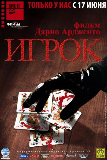 Игрок 2003