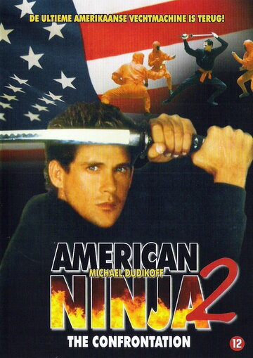 Американский ниндзя 2: Схватка