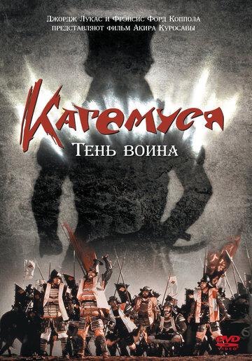 Фильм Кагемуся: Тень воина