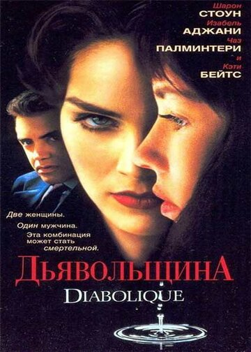 Фильм Дьявольщина