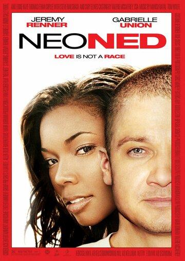 Нео Нед (2005)