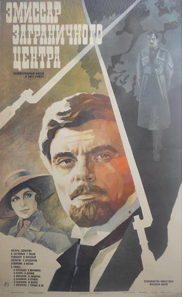 Эмиссар заграничного центра (1979) полный фильм онлайн