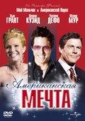 Американская мечта (2006)