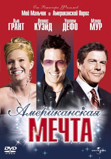 Американская мечта 2006