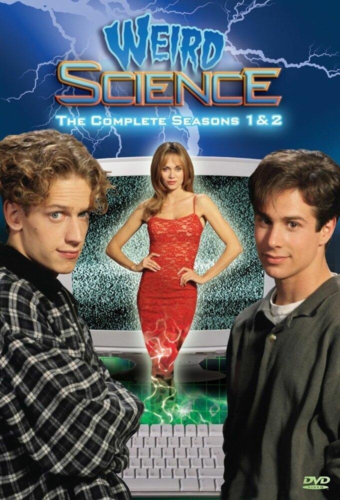 Наука о сексе фильм онлайн