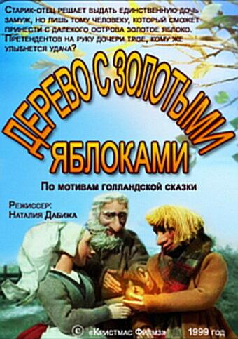 Дерево с золотыми яблоками (2000) полный фильм
