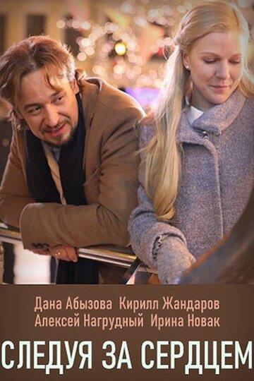 Следуя за сердцем (2020)