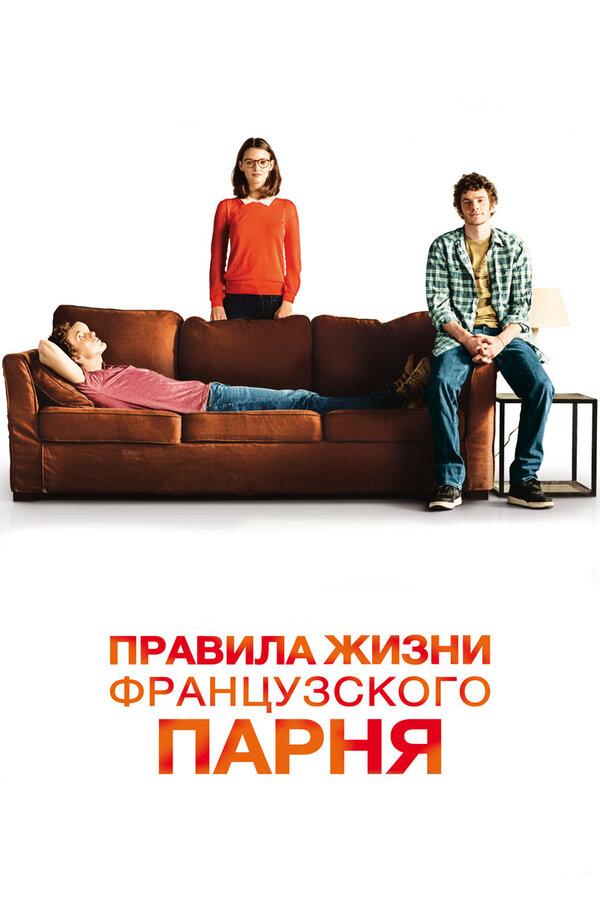 Отзывы и трейлер к фильму – Правила жизни французского парня (2013)