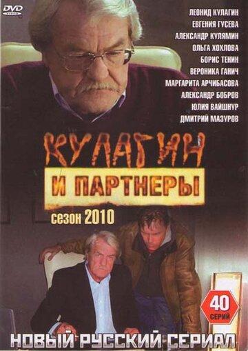 Кулагин и партнеры 2004   МоеКино