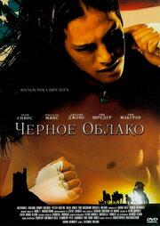Черное облако (2004)