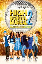 Классный мюзикл: Каникулы (2007)