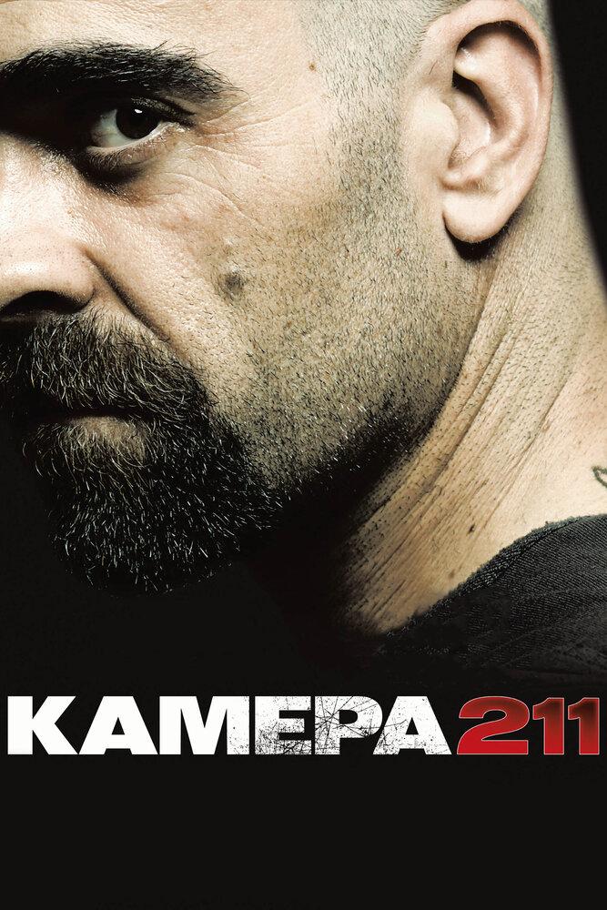 Камера 211 (2009) - смотреть онлайн