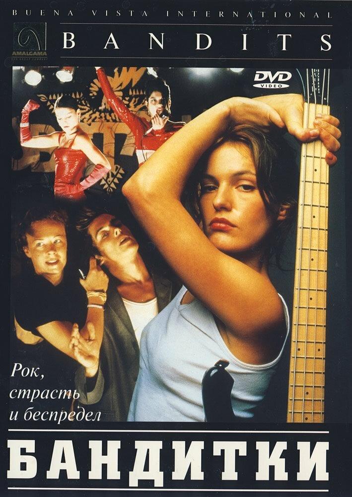 Бандитки / Bandits (1997)