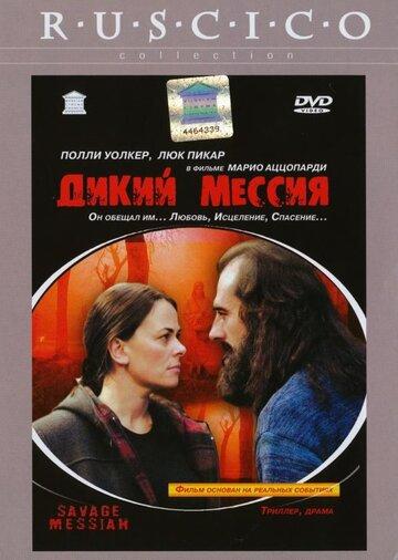 Дикий Мессия (2002) — отзывы и рейтинг фильма