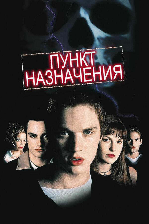 Отзывы и трейлер к фильму – Пункт назначения (2000)