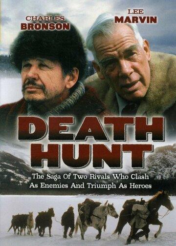 Смертельная охота (1981)