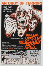 Смотреть онлайн Ночь кровавых обезьян