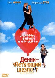 Денни – Летающий шезлонг (2003)