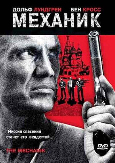 Механик / The Mechanik (2005)