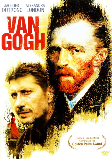 Фильм Ван Гог