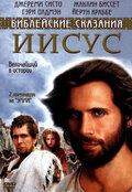 Иисус. Бог и человек (1999)