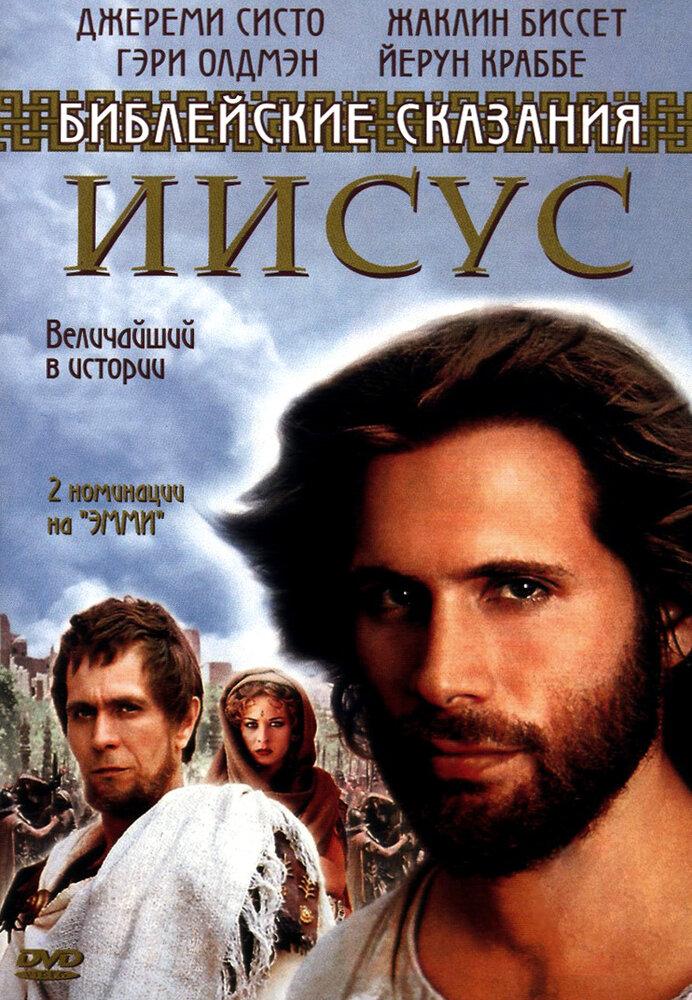 Смотреть фильм про иисуса христа онлайн бесплатно в хорошем качестве фото 668-496