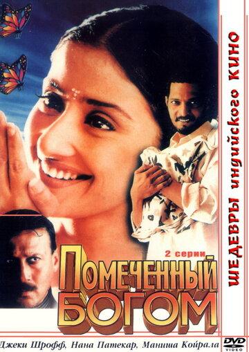 Помеченный богом (1998)